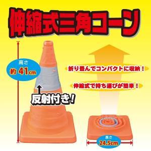 反射付 伸縮式三角コーン41cm muranokajiya