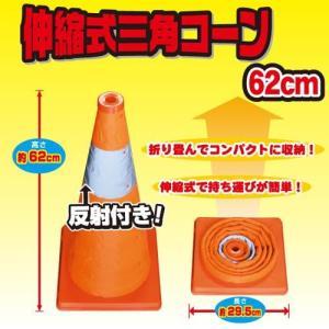 反射付 伸縮式三角コーン62cm muranokajiya