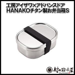 工房アイザワ×アドバンスドア チタン製弁当箱S HANAKO お弁当箱 Spotless S 123×103×45mm muranokajiya