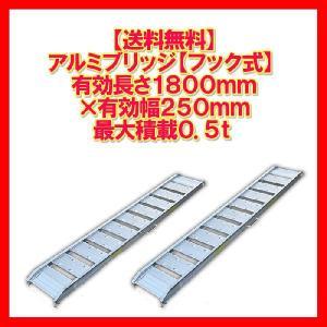 アルミブリッジ250 2本1組【フック式】 長さ180cm×幅25cm 最大積載0.5t メーカー直送のため代引不可 muranokajiya