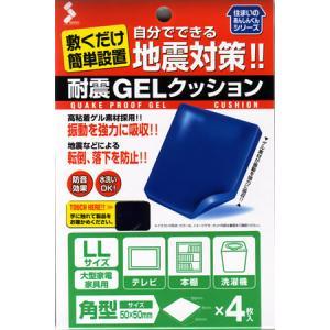 耐震GELクッション LL 5cm角×4枚入 |muranokajiya