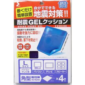 耐震GELクッション L 4cm角×4枚入|muranokajiya