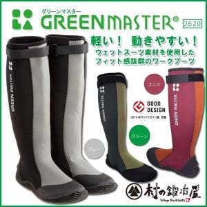 アトム 完全防水長靴 プロフェッショナルブーツ[2620] muranokajiya
