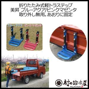燕三条製 軽トラック専用 折りたたみ式軽トラステップ美昇 muranokajiya