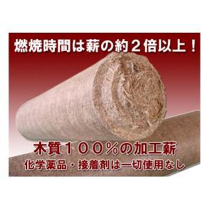 木質再生加工薪 ホワイトブリケット 8本入 muranokajiya