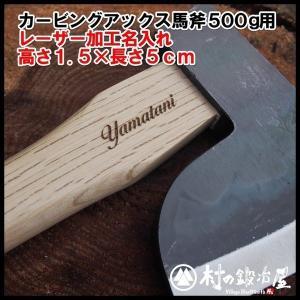 """大きさは1.5×5cm程度。 表は""""村の鍛冶屋""""のレーザー刻印が入ってます。 その裏に名入れをします..."""