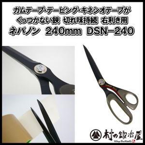 シルキー ネバノン 240mm DSN-240|muranokajiya