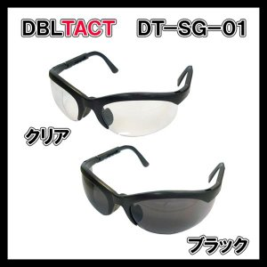 DBLTACT セーフティーゴーグル DT-SG-01C/B|muranokajiya
