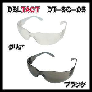 DBLTACT セーフティーゴーグル DT-SG-03C/B|muranokajiya