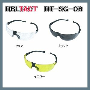 DBLTACT セーフティーゴーグル DT-SG-08C/B|muranokajiya