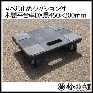 滑り止めクッション付木製平台車DX 450×300mm 耐荷重100kg|muranokajiya
