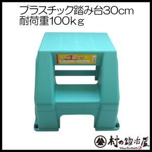 プラスチック踏み台 30cm高 耐荷重は驚きの100kg!|muranokajiya