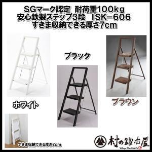 SGマーク認定 頑丈鉄製ステップ踏み台3段 ISK-606|muranokajiya