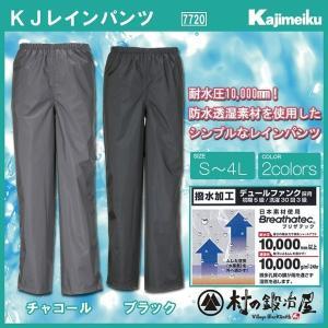 カジメイク Kajimeiku KJレインパンツ 7720 東レ コーテックス ブリザテック muranokajiya