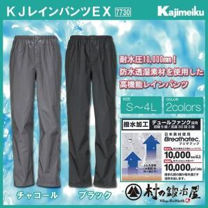 カジメイク Kajimeiku KJレインパンツEX 7730 東レ コーテックス ブリザテック muranokajiya