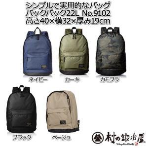 FORECAST BAG バックパック22L NO.9102|muranokajiya
