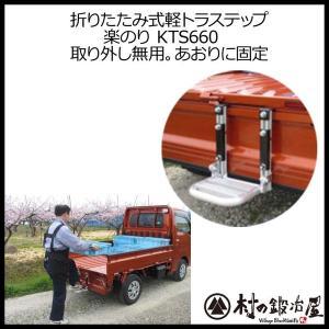 燕三条製 軽トラック専用 折りたたみ式軽トラステップ KTS660 muranokajiya