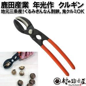 鹿田産業 くるみ割り器 クルギン 村の鍛冶屋地元の三条製! muranokajiya