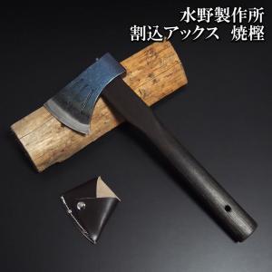 越後三条打刃物 水野製作所作 焼樫割込アックス450g ボタン330mm サック入 010-133|muranokajiya