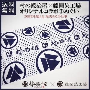【日本産】村の鍛冶屋×藤岡染工場 オリジナルコラボ手ぬぐい muranokajiya