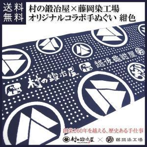 【日本産】村の鍛冶屋×藤岡染工場 オリジナルコラボ手ぬぐい 紺色 ※メール便発送の画像