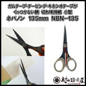 シルキー ネバノン 135mm NBN-135 ※メール便発送|muranokajiya