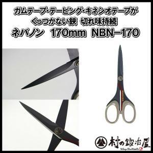 シルキー ネバノン 170mm NBN-170 ※メール便発送|muranokajiya