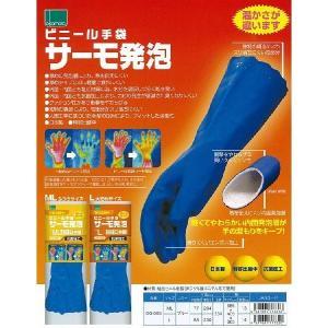 ビニール手袋 サーモ発泡 OG-005 安心の日本製 ※メール便発送 muranokajiya