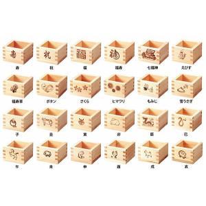 焼印付一合枡 安心の日本製|muranokajiya