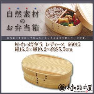 杉・わっぱ弁当 れでぃーす(レディース用) 66015 muranokajiya