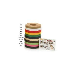 手芸用紙バンド(クラフトバンド・クラフトテープ)巾15mm×10m1枚 カラー