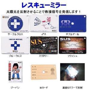 防災用品 SUS製レスキューミラー カードサイズ|muranokajiya