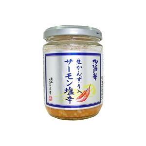 新潟 三幸 高級珍味 生かんずり入りサーモン塩辛 200g M-12 ※発送まで1週間位かかります|muranokajiya