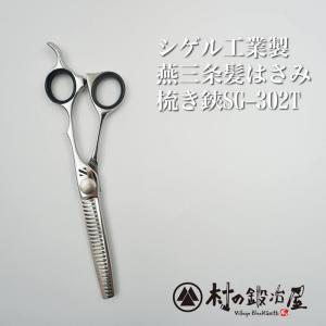 シゲル工業製 燕三条髪はさみ 梳き鋏5.8インチ SG-302T カット率約25%|muranokajiya