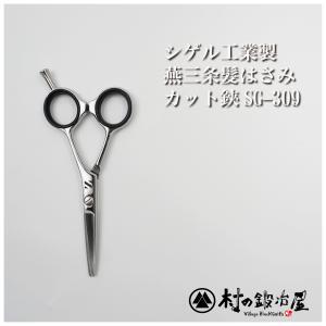 シゲル工業製 燕三条髪はさみ ミニ鋏4.5インチ SG-309 お子様におすすめのミニ梳き鋏|muranokajiya