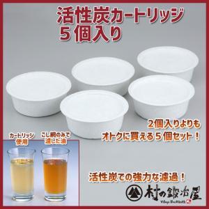 オイルポット兼用ツイン天ぷら鍋用活性炭フィルター5個入 29015 カートリッジ