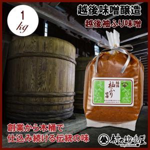 越後味噌醸造 袖ふり味噌 1kg|muranokajiya