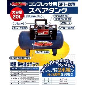 エアーコンプレッサー用 スペアタンク 20L|muranokajiya