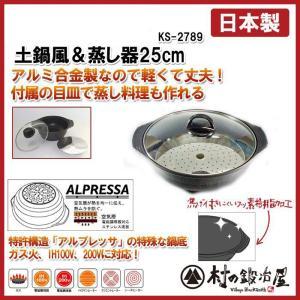 土鍋風&蒸し器25cm KS-2789 杉山金属|muranokajiya