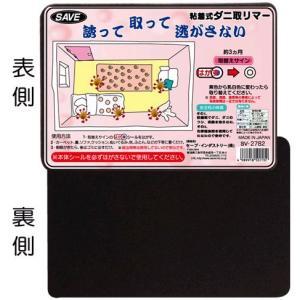 粘着式 ダニ取リマー 2枚セット muranokajiya
