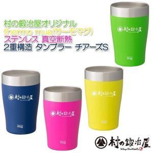 THERMO MUG サーモマグ ステンレスタンブラー Cheers(チアーズ) S|muranokajiya