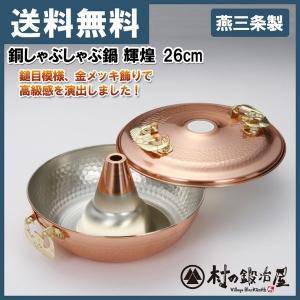 タケコシ 銅しゃぶしゃぶ鍋 輝煌 26cm muranokajiya