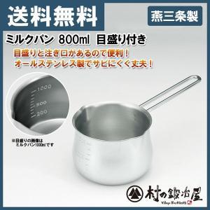 タケコシ ミルクパン800ml 目盛り付き|muranokajiya