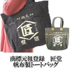 コヅチ(KOZUCHI) 商標元祖登録匠堂 帆布トートバッグ|muranokajiya
