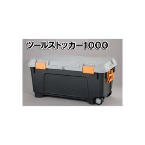 ツールストッカー1000|muranokajiya