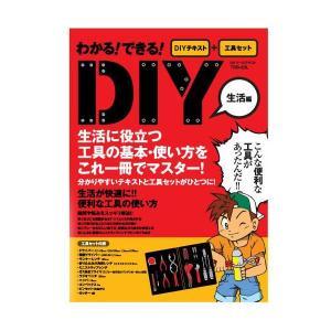 DIYツールテキスト 生活編