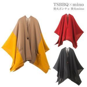 【日本製】TSBBQ×mino 焚火ポンチョ 焚火mino(TSBBQ-010) muranokajiya