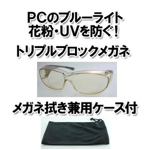 TSKトリプルブロックメガネ 905 メガネ拭き兼用ケース付き|muranokajiya