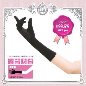 UVカット手袋 スベリ止め付セミロング33cm ブラック U...