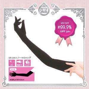 UVカット手袋 ノーマルロング63cm ブラック UV-24...